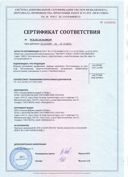 """сертификат 2 Омская фабрика дверей """"Сибирь"""""""