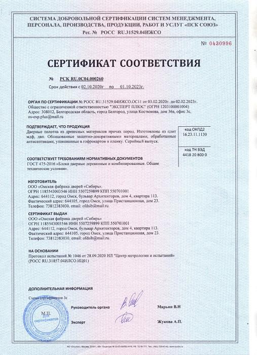 """сертификат 1 Омская фабрика дверей """"Сибирь"""""""